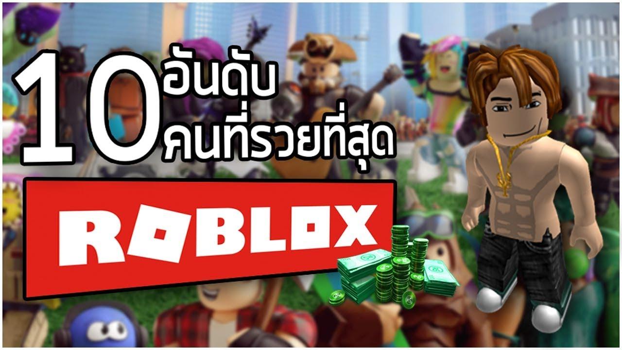 roblox เกม