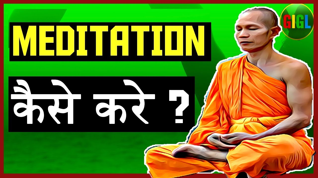 Easy Ways To Meditate in Hindi