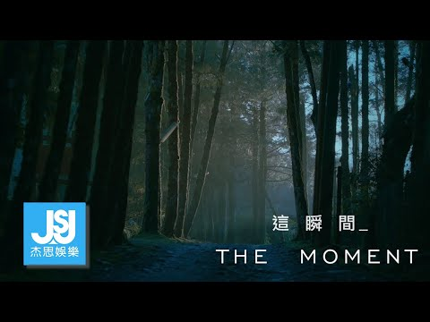 Tension《這瞬間 The Moment》Official Music Video