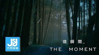 Tension《這瞬間 The Moment》Official Music Video thumbnail