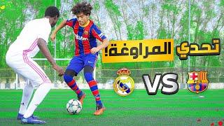 تحدي المراوغة بين ريال مدريد وبرشلونة! | تحدي ال١٠,٠٠٠ ريال | الحلقة #٢