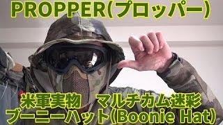 PROPPER(プロッパー) 米軍実物 ブーニーハット マルチカム迷彩 thumbnail