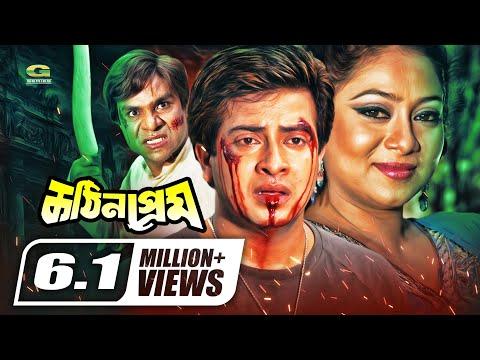 Bangla Movie | Kothin Prem || Full Movie...