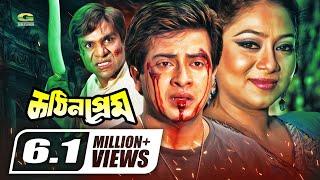 Bangla Movie | Kothin Prem || Full Movie || ft Shakib Khan | Shabnur | Misa Sawdagar | 2017