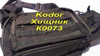 Распаковка сумки Kodor Хищник (К0073Хищник) из Rozetka.com.ua