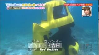 平成27年6月23日放送の、そうだ旅(どっか)に行こうにて、レッド吉...