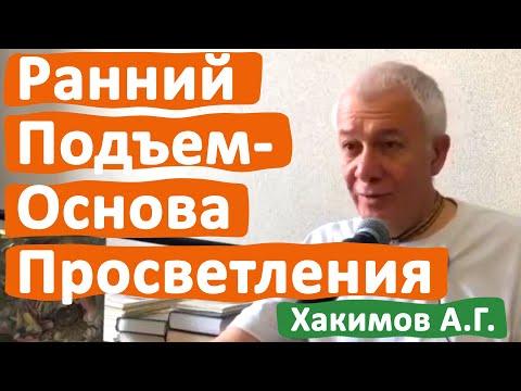 РАННИЙ ПОДЪЕМ – ОСНОВА ПРОСВЕТЛЕНИЯ • АЛЕКСАНДР ХАКИМОВ
