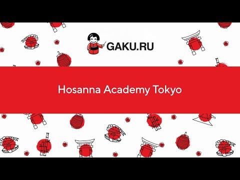 Hosanna Academy Tokyo