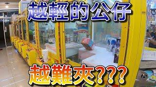 公仔越輕越難夾???【小展子夾娃娃】 台湾 UFOキャッチャー  taiwan UFO catcher claw machine