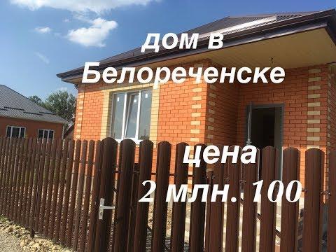 Новый дом/г. Белореченск, п. Родники-1/общей площадью 70 кв.м. по цена 2 млн. 100 тысяч/