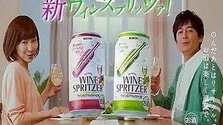 キリンビール ワインスプリッツァ 乾杯の理由篇 15秒+30秒 ♪竹内まりや...
