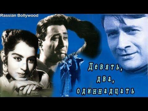 классика кино индия
