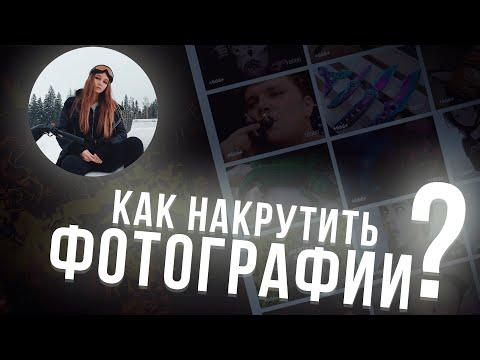 -КАК НАКРУЧИВАТЬ ФОТОГРАФИИ В ВКОНТАКТЕ