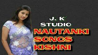 kishni chauraha nautanki songs 7 kishni nigahe milake basal jane vale