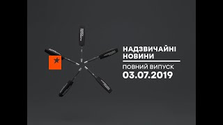 Чрезвычайные новости (ICTV) - 03.07.2019
