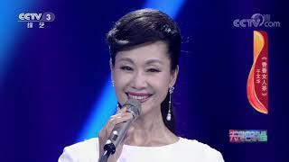 《天天把歌唱》 20200731| CCTV综艺 - YouTube