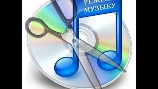 Как обрезать музыкальный файл без установки программ . Сайт http://www.mp3cut.ru/ вам в помощь.(Хотите обрезать музыкальный файл? Сайт http://www.mp3cut.ru/ вам в помощь. Перейт..., 2014-06-26T22:36:57.000Z)