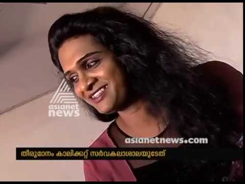 Calicut University to allow transgender students to participate in sports Meet