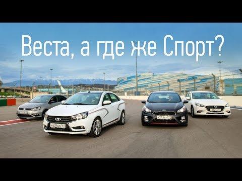 Кто стоит своих денег Лада Веста Спорт, Volkswagen Polo GT, Mazda 3 и Kia cee d GT
