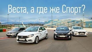 Кто стоит своих денег? Лада Веста Спорт, Volkswagen Polo GT, Mazda 3 и Kia cee