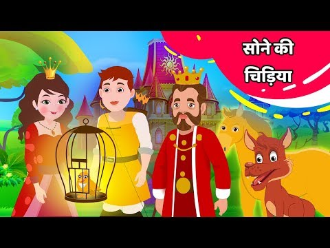 सोने की चिड़िया | Golden Bird Kahani in Hindi | Story For Kids in Hindi | Hindi Fairy Tales