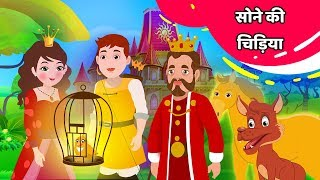 सोने की चिड़िया | Golden Bird Kahani | Stories in Hindi For Kids By Baby Hazel #HindiFairyTales