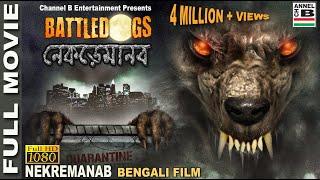 Nekre Manab | নেকড়েমানব | Bengali Full Movie | Action | Bengali Dubbed | Full HD