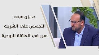 د. يزن عبده - التجسس على الشريك مبرر في العلاقة الزوجية