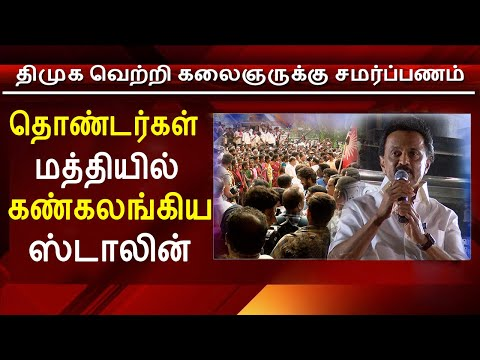 election result live today tamil nadu stalin emotional speech election result live today tamil #electionresult2019   The DMK-led front, which also comprises Congress and the IUML, was set for a clean sweep and was poised to win 37 of 38 Lok Sabha seats in Tamil Nadu with the lone seat appearing to go to the AIADMK. The DMK had lost the 2011 and 2016 Assembly polls and 2014 Lok Sabha elections.  while speaking about the success and victory of DMK in the 2019 Parliament election MK Stalin said,  that he dedicate this victory to his father M Karunanidhi,  MK Stalin was also very emotional while sharing the success in the election battle.  dmk status, dmk tamil,#electionresult2019, election result live today tamil nadu, how many seats dmk will win in 2019,   for tamil news today news in tamil tamil news live latest tamil news tamil #tamilnewslive sun tv news sun news live sun news   Please Subscribe to red pix 24x7 https://goo.gl/bzRyDm  #tamilnewslive sun tv news sun news live sun news