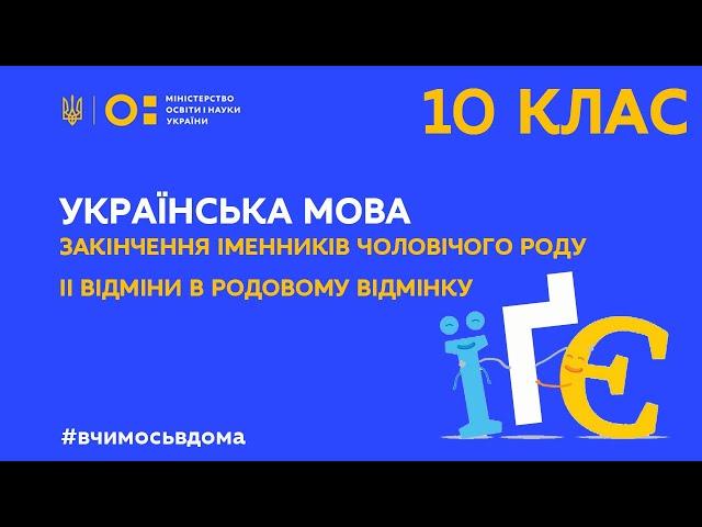 10 клас. Українська мова. Закінчення іменників чоловічого роду ІІ відміни в род. відмінку (Тиж.3:ЧТ)