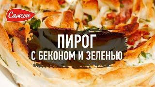 Пирог Из Теста Фило С Беконом И Сыром Фета Вкусный Рецепт от Самсон