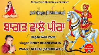 ਬਾਗੜ ਵਾਲੇ ਪੀਰਾ | Pinky Bhanewalia & Neeraj Sandrewal | Jai Goga Ji | Jaharveer | New Gogamedi Song |