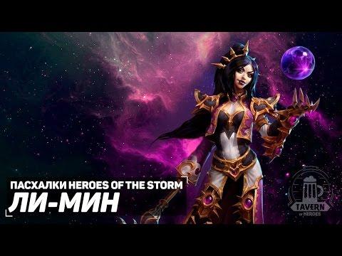 видео: Пасхалки heroes of the storm - Ли-Мин (Русская озвучка).