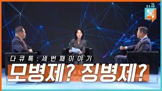 [시사기획 창] 특집 '다큐톡' : 모병제? 징병제? / KBS뉴스(News)