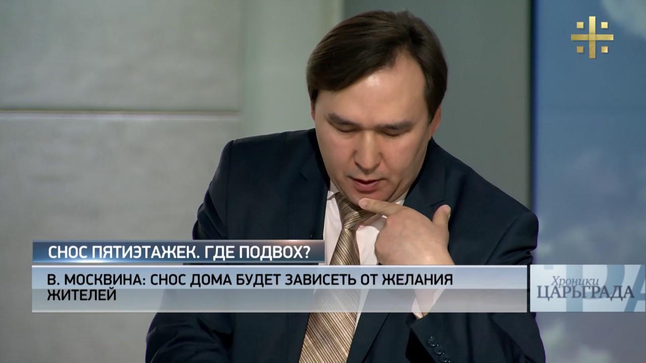Хроники Царьграда: Снос пятиэтажек. Где подвох?