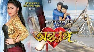 Antaranga (2015) | Theatrical Trailer | Bengali Movie | Alisha Pradhan | Emon | Releasing 6 Nov