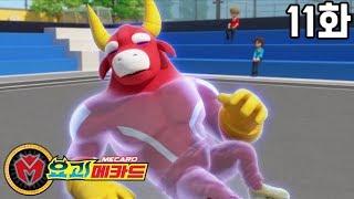 [요괴메카드] 11화 - 삼자대결 Ghost Mecard Episode 11 - a three-way race