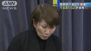 てるみくらぶが破産 負債151億円 社長は謝罪(17/03/27)