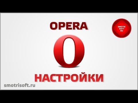 Opera настройки