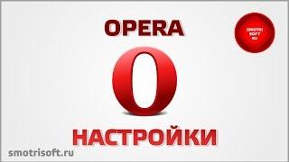 Opera налаштування