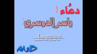 Touching DOAA by Yasser Al Dosary - دعاء مبكي من ياسر الدوسري
