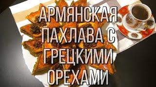 Пахлава армянская с грецкими орехами. Рецепт от моей армянской тети. Пальчики оближешь!