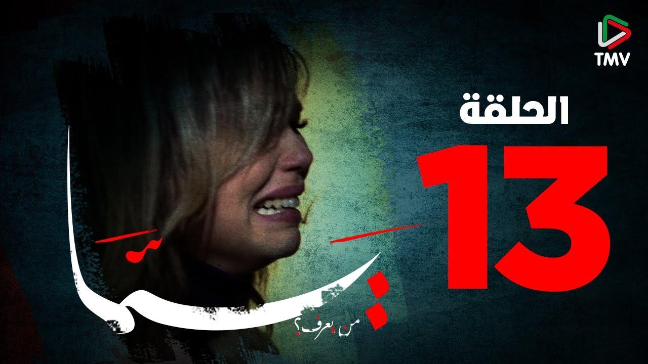 المسلسل يما : الحلقة 13   /   La série Yemma: épisode 13