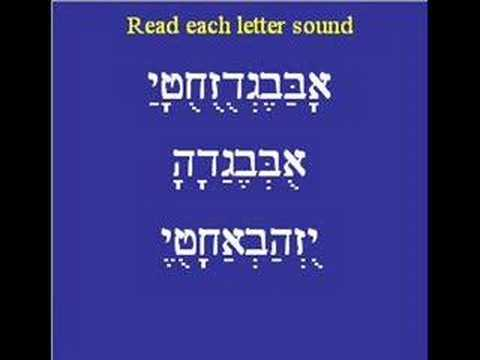Learning Hebrew - Lesson 5 - YouTube