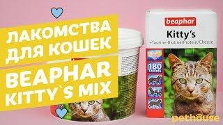 Beaphar Kitty's Mix Витамины для взрослых кошек обзор