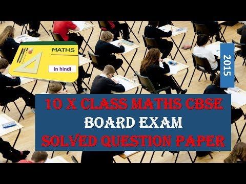 10 X MATHS CBSE BOARD EXAM SOLVED QUESTION PAPER 2015 DELHI in HINDI