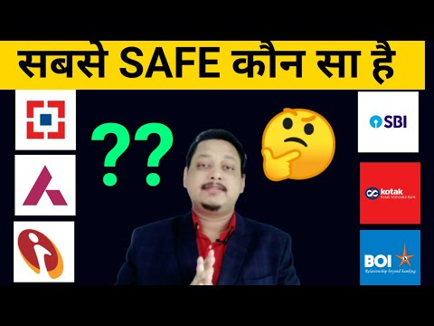 Safest bank in india 2020[best bank in india 2020]