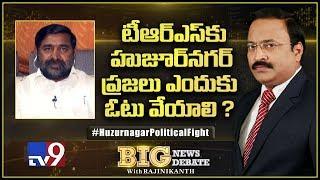 Big News Big Debate: టీఆర్ఎస్ కు హుజుర్ నగర్ ప్రజలు ఎందుకు ఓటు వేయాలి?