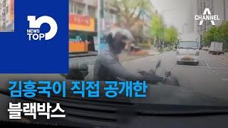 김흥국이 직접 공개한 블랙박스