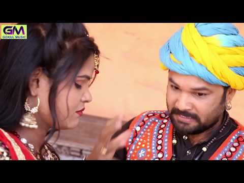 Gokul Sharma न्यू सोंग 2018_दिल का टुकड़ा//Full HD Video//Dil Ka Tukda_ Rajstahni Dj Dhmaka Gm Music
